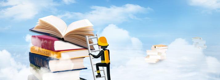 創意合成教育培訓 教育 學習 知識 課本 雲 登頂 學歷 努力 攀登 書 雲端, 創意合成教育培訓, 教育, 學習 背景圖片