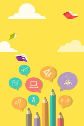 교육 교육 오렌지 부동 구름 연필 광고 배경 교육 교육 주황색 떠 다니는 구름 연필 광고 배경 구름 배경 , 교육, 교육, 주황색 배경 이미지