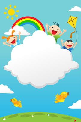 milhares de rede educação formação blue sky baiyun crianças alegres educação treinamento nuvens brancas céu azul caricatura criança boy menina papagaio passarinho poster , Brancas, Céu, Azul Imagem de fundo