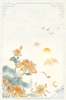 सुरुचिपूर्ण चीनी शैली गुलदाउदी सूर्यास्त पृष्ठभूमि शिष्ट चीनी शैली गुलदाउदी सूर्यास्त चीनी शैली , हंस, दोहरा, सौर पृष्ठभूमि छवि