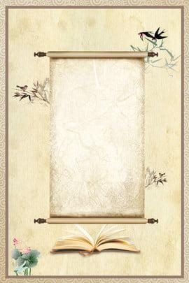 सुरुचिपूर्ण चीनी बेज पोस्टर पृष्ठभूमि शिष्ट चीनी शैली बेज कमल बांस पक्षियों पुस्तक चित्र बादल पिक्चर फ्रेम पृष्ठभूमि गरम , सुरुचिपूर्ण चीनी बेज पोस्टर पृष्ठभूमि, शिष्ट, चीनी पृष्ठभूमि छवि