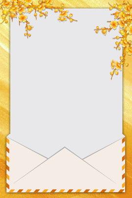 गोल्डन हाई एंड आमंत्रण पोस्टर पृष्ठभूमि सादी जेन सोने का लालटेन , का, लालटेन, पत्ती पृष्ठभूमि छवि