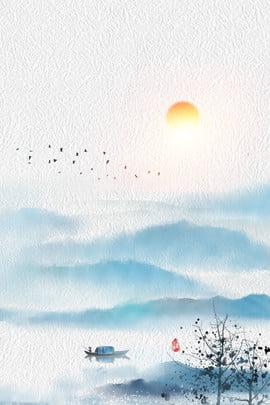 清雅水墨風寒露山水漁船背景 清雅 水墨風 寒露 山水 漁船 中國風 水墨背景 大雁 太陽 , 清雅水墨風寒露山水漁船背景, 清雅, 水墨風 背景圖片