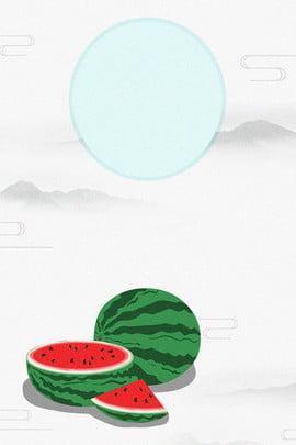 우아한 수박 포스터 배경 우아한 전통 산 멀리 산 수박 멜론 구름 리플 회색 여름 신선한 , 우아한, 전통, 산 배경 이미지