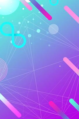 漸變色簡約幾何背景 元素 漸變 幾何 立體 背景 合成 海報 簡約 漂浮 , 元素, 漸變, 幾何 背景圖片