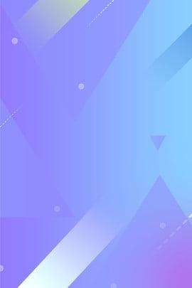 簡約幾何立體海報 元素 漸變 幾何 立體 背景 合成 海報 簡約 , 元素, 漸變, 幾何 背景圖片