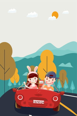 eleventh national day golden week small holiday couple , Self-driving Tour, National Day, Highway Background image