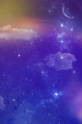 ファンタジー星空の背景素材 展示会ボード ベースマップ シェーディング 背景イメージ 地球 夜空 宇宙 サイエンスフィクション かっこいい ゲーム スタークラフト 星雲 星海 単純な 星空 , 展示会ボード, ベースマップ, シェーディング 背景画像
