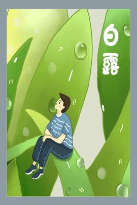 24太陽白ポスターの背景ダウンロード あき 露 露滴 24ソーラーターム 白い露 24ソーラーターム 伝統的なソーラー用語 自然 ポスター バックグラウンド 展示会ボード , 24太陽白ポスターの背景ダウンロード, あき, 露 背景画像
