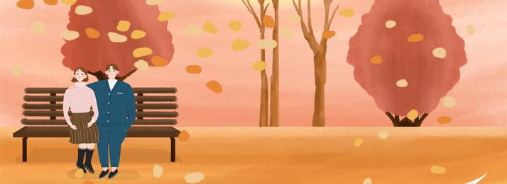 秋日浪漫情侶街道唯美插畫 秋天 落葉 情侶 長椅 草地 唯美 浪漫 護膚品 banner, 秋天, 落葉, 情侶 背景圖片