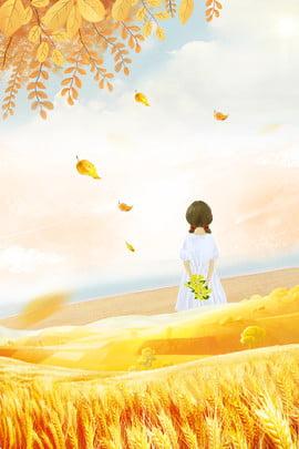خلفية الخريف الاصطناعية الإبداعية سقط الأوراق المتساقطة الجنكة الصينية سبتمبر قمح فتاة رسوم , متحركة, بسيط, تركيب صور الخلفية