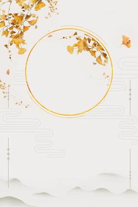 الخريف الجنكه psd خلفية الإعلان الطبقات سقط الجنكة الصينية السلكي لى تشيو أربعة , الإعلان, تشيو, أربعة صور الخلفية