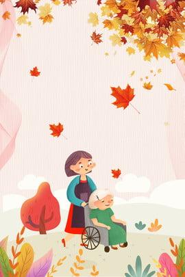 秋日散步出行海報 秋天 散步 老人 母女 國慶節出行 落葉 樹木 花叢 , 秋日散步出行海報, 秋天, 散步 背景圖片