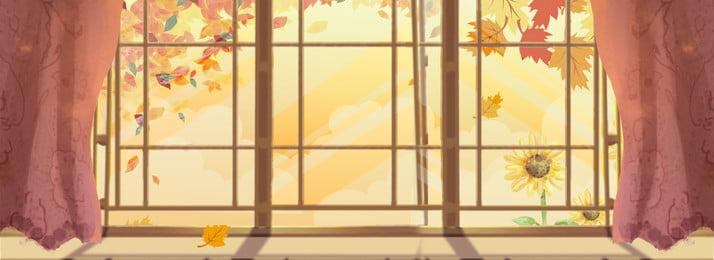 創意合成秋天背景 秋天 窗戶 落葉 銀杏 卡通 向日葵 簡約 合成, 創意合成秋天背景, 秋天, 窗戶 背景圖片