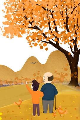 double ninth festival hand drawn cartoon minh họa nền hội ngộ lá rụng mùa thu lễ , Lá, Hoạt, Họa Ảnh nền