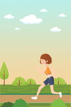 ऑटम बॉडी गर्ल आउटडोर रनिंग पोस्टर पतझड़ में पड़ना लड़की आउटडोर , हुआ, कार्टून, क्रिएटिव पृष्ठभूमि छवि