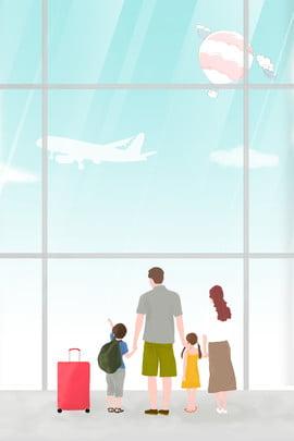 一家人機場旅行旅遊坐飛機卡通背景 一家人 機場 旅行 旅遊 坐飛機 卡通背景 行老 家人 看飛機 飛機場 , 一家人, 機場, 旅行 背景圖片