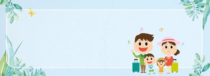 gia đình kỳ nghỉ du lịch nền gia đình kỳ, Du, Lịch, Ngày Ảnh nền