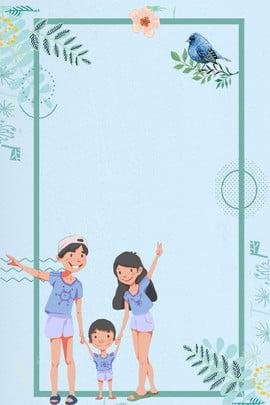 家族での休暇旅行の背景 家族での休暇旅行の背景 夏 旅行する グリーン 旅行する 休日 夏 , 家族での休暇旅行の背景, 夏, 旅行する 背景画像