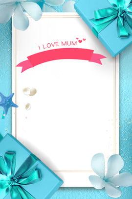 thời trang blue blue gift gift poster ngày của mẹ thời trang màu xanh khí , Xanh, Khí, Băng Ảnh nền