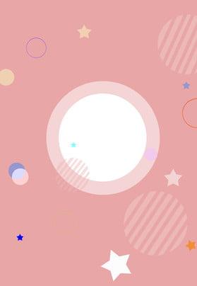 海報背景 時尚 團購 聚划算 童裝 母嬰用品 開心 海報背景 時尚 團購背景圖庫