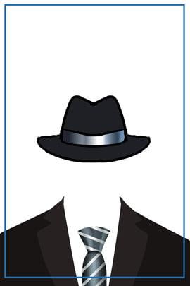 ビジネス風スーツ父の日ポスター 父の日 ビジネス 帽子 ネクタイ スーツ 感謝する ポスター ビジネス風スーツ父の日ポスター 父の日 ビジネス 背景画像