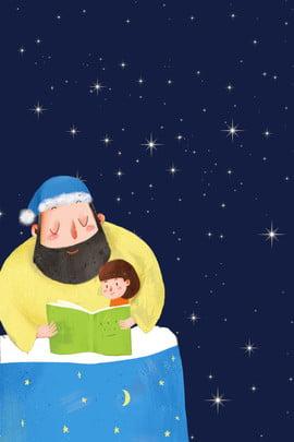 卡通父親節親子閱讀背景 父親節 父子 親子 親子閱讀 睡前故事 h5 爸爸 講故事 溫馨 家庭 , 卡通父親節親子閱讀背景, 父親節, 父子 背景圖片
