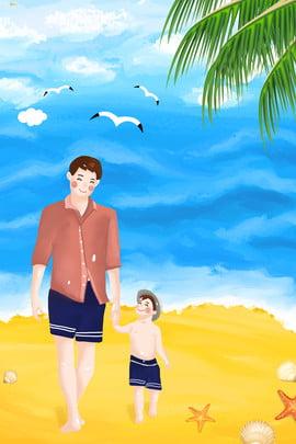 父親節手繪父子海灘散步背景 父親節 手繪 父子海灘散步 海報背景 海鷗 椰樹 父子 大海 海灘 , 父親節, 手繪, 父子海灘散步 背景圖片