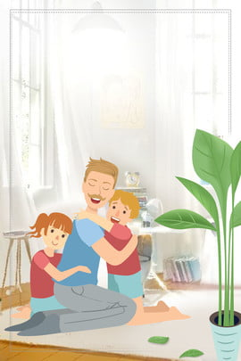 fathers day hand painted home character poster , Potted Plant, Curtain, Window Background image