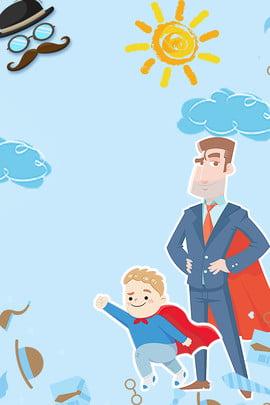 selamat hari bapa blue father and son love kartun pengiklanan latar belakang hari bapa gembira biru bapa dan , Lelaki, Perasaan, Kartun imej latar belakang