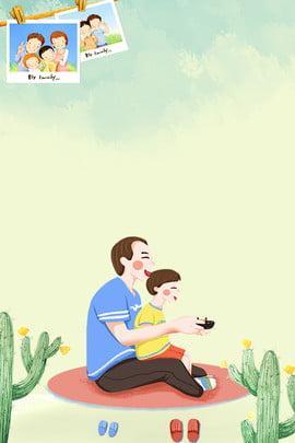 父親節快樂父子玩遊戲簡約溫馨廣告背景 父親節 快樂 父子 玩遊戲 簡約 溫馨 廣告 背景 , 父親節快樂父子玩遊戲簡約溫馨廣告背景, 父親節, 快樂 背景圖片