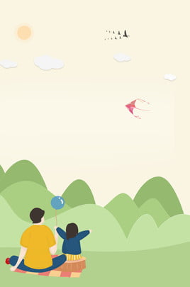 父親節郊外遊玩海報 父親節 郊外 露營 玩耍 休閒 風箏 草地 感恩 清新 , 父親節郊外遊玩海報, 父親節, 郊外 背景圖片
