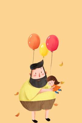 父の日漫画のミニマルな背景 父の日 単純な 漫画 気球 父親の愛 父は山が大好き お父さん 父親の愛 こども しあわせ , 父の日漫画のミニマルな背景, 父の日, 単純な 背景画像