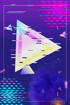 パープルグラデーションテクノロジーfault wind year poster 断層風 ビブラート 紫色 技術的な意味 お祝い クリアランス 時限スパイク フルリダクション グループ購入 婦人服 化粧品 美容スキンケア , パープルグラデーションテクノロジーfault Wind Year Poster, 断層風, ビブラート 背景画像
