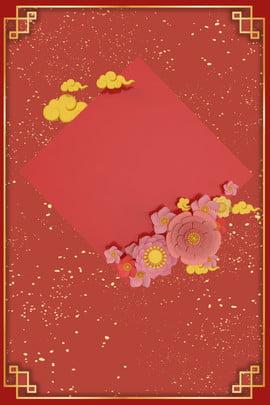 रचनात्मक नए साल की उत्सव सीमा पृष्ठभूमि की रचना आनंदित ढांचा लाल पृष्ठभूमि उत्सव की सीमा चीनी शैली पृष्ठभूमि छवि