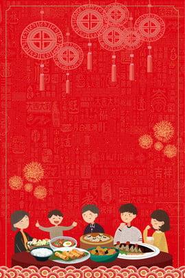 喜慶年夜飯全家人團聚海報 喜慶 新年 豬年 過年 全家人 團聚 年夜飯 食品 , 喜慶年夜飯全家人團聚海報, 喜慶, 新年 背景圖片