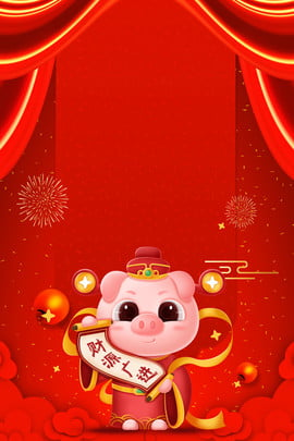 financial resources festive congratulations on getting rich flower , 2019, New Year, Year Of The Pig Background image