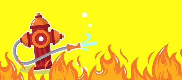 火災日火災黄色バナーポスターの背景 火の知識 火の日 火事 イエロー バナー ポスター バックグラウンド, 火災日火災黄色バナーポスターの背景, 火の知識, 火の日 背景画像