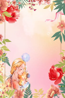 女神節創意背景海報 花卉邊框 花卉 女性 女神節 婦女節 漸變 簡約 創意 合成 , 花卉邊框, 花卉, 女性 背景圖片