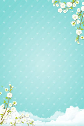 꽃 배경 포스터 배경 꽃 배경 꽃 테두리 단순한 꽃 신선한 테두리 , 재료, 간결한, 포스터 배경 이미지