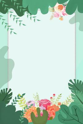 องค์ประกอบพื้นหลังดอกไม้พืชสีเขียว ขอบดอกไม้ สด กรอบ วัสดุขอบ องค์ประกอบชายแดน ดอกไม้ พืชสีเขียว ง่าย สง่า สะอาด ชายแดนพืช อบอุ่น ขอบดอกไม้ สด กรอบ รูปภาพพื้นหลัง