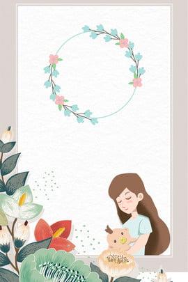 文藝花簇母嬰用品海報背景 花簇 文藝 母愛 母親節海報 手繪 嬰兒用品 海報 , 花簇, 文藝, 母愛 背景圖片