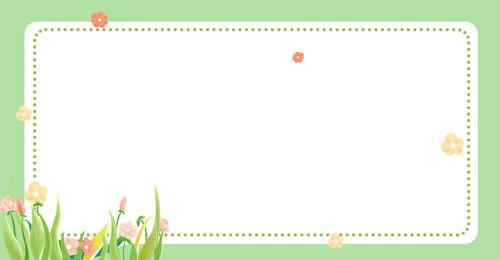 漫画花ボーダーグリーンポスター 花 花のボーダー ロマンチックな 単純な 文学 グリーン 漫画の植物 漫画の花 漫画花ボーダーグリーンポスター 花 花のボーダー 背景画像