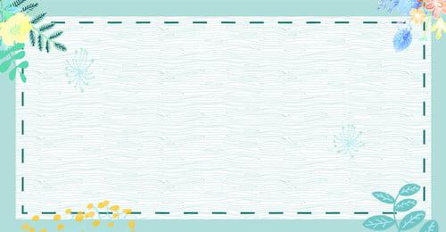 手繪花朵邊框簡約海報 花朵 花朵邊框 浪漫 簡約 文藝 簡約 手繪花朵, 花朵, 花朵邊框, 浪漫 背景圖片