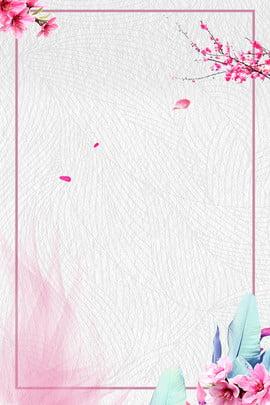गुलाबी फूल बॉर्डर पोस्टर फूल फूलों की सीमा रोमांटिक सरल साहित्य , की, गुलाबी फूल बॉर्डर पोस्टर, फूल पृष्ठभूमि छवि