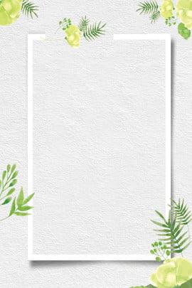 flower flower border romantic simple , Literary, Fresh Flowers, Green Plant Background image