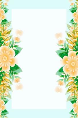 सुंदर और सरल निमंत्रण पृष्ठभूमि सामग्री फूल ग्रीन पीला निमंत्रण सुख सरल ताज़ा साहित्य और कला शादी , और, सुंदर और सरल निमंत्रण पृष्ठभूमि सामग्री, बैकग्राउंड पृष्ठभूमि छवि
