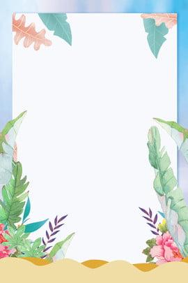 ポスターの背景ダウンロード 花 イラスト 緑の葉 ポスターデザイン こんにちは 招待状 ポスター バックグラウンド , ポスターの背景ダウンロード, 花, イラスト 背景画像