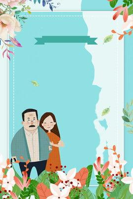 花卉藍色文藝父親節海報 花卉 藍色 文藝 父親節 海報 手繪 大氣 , 花卉藍色文藝父親節海報, 花卉, 藍色 背景圖片