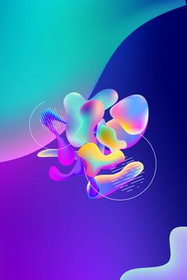रचनात्मक सिंथेटिक तरल अमूर्त तरल पदार्थ लाइन आकार 3 डी द्रव , पृष्ठभूमि, तरल, ढाल पृष्ठभूमि छवि